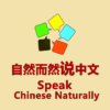自然而然说中文 Speak Chinese Naturally
